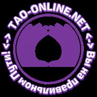 Шоу Дао - Тайнаякомната.рф ТаоОнлайн Рукопашный бой Цигун Мировоззрение школа раннедаосской традиции