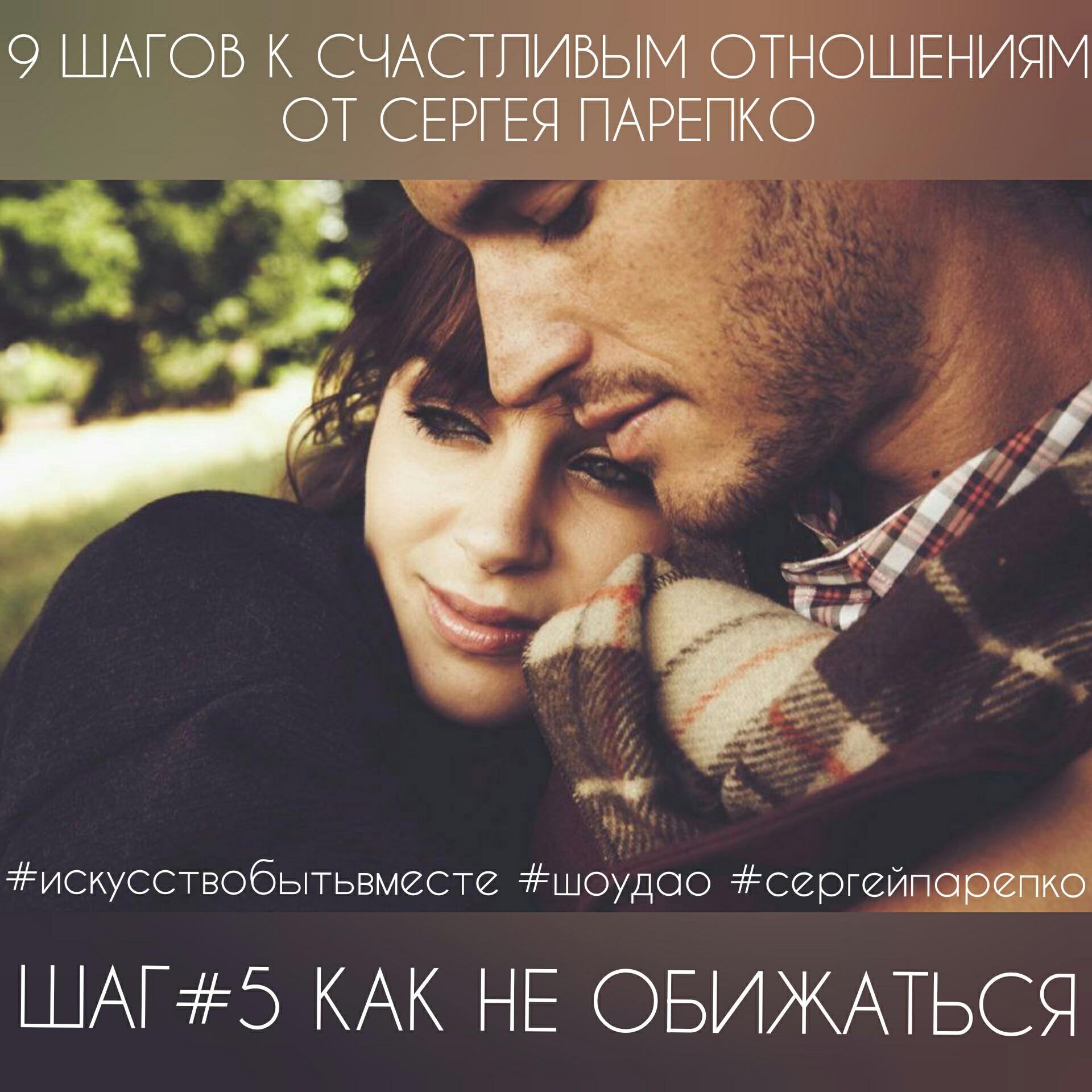 """Вебинар С.Н.Парепко """"Как не обижаться"""""""