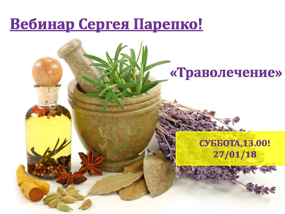 """Вебинар С.Н.Парепко """"Траволечение"""""""