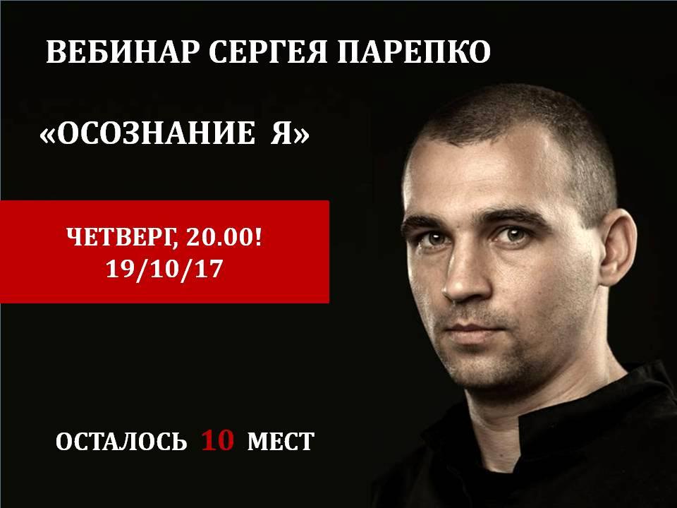 """Вебинар С.Н.Парепко """"Осознание я"""""""