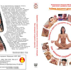 Шоу Дао Здоровье и красота женщины на кончиках ее пальцев