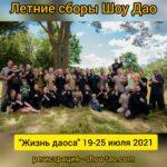 Летние сборы Федерации Шоу Дао 2021 Москва Ярцево